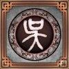 Emperor of Wu
