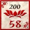 200点侍