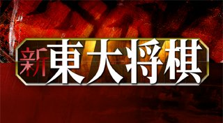 Shin Toudai Shogi Trophy List Banner
