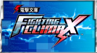 Power Warehouse FIGHTING CLIMAX Trophy List Banner