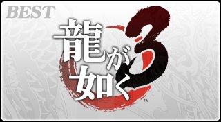 Yakuza 3 Trophy List Banner