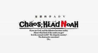 Chaos;Head Noah Trophy List Banner