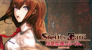 STEINS;GATE Darling Of The Wing Annual Interest Trophy List Banner