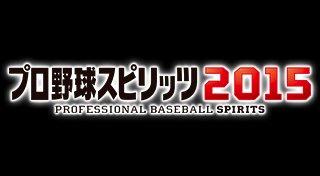Pro Yakyuu Spirits 2015 Trophy List Banner