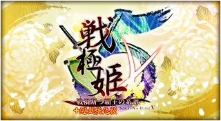 Against polar Princess 5 -genealogy of the war cut off dynasties- Trophy List Banner