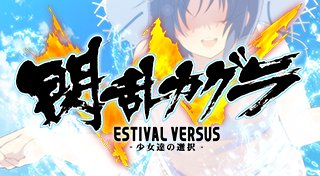 Senran Kagura: Estival Versus Trophy List Banner