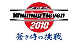 WORLD SOCCER Winning Eleven 2010 Trophy List Banner