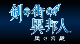 Palace of the Gentiles Black Sword Street Trophy List Banner