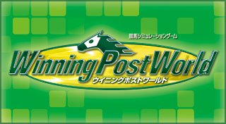 Winning Post World Trophy List Banner