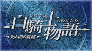 Shirokishi Monogatari: Hikari to Yami no Kakusei Trophy List Banner
