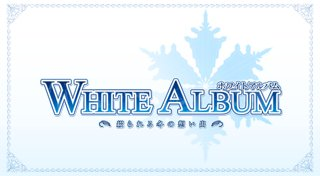 White Album ~Recordable Memories of Winter~ Trophy List Banner