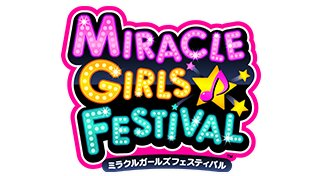 Miracle Girls Festival Trophy List Banner