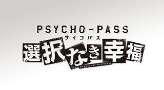 Psycho-Pass: Mandatory Happiness Trophy List Banner