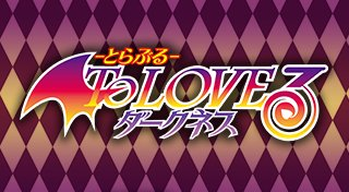 To Love-Ru Darkness: Battle Ecstasy Trophy List Banner