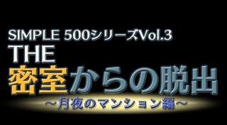 Simple 500 Series Vol. 3: The Misshitsu Kara no Dasshutsu Tsukiyo no Mansion-hen Trophy List Banner