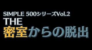 Simple 500 Series Vol. 2: The Misshitsu Kara no Dasshutsu Trophy List Banner