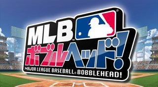 MLB Bobblehead Pros Trophy List Banner