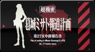 Katsuragi Misato Houdou Keikaku Trophy List Banner