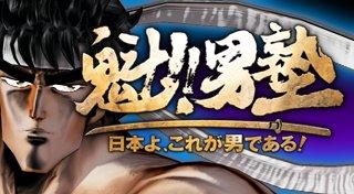 Sakigake!! Otokojuku - This is Japan! Trophy List Banner