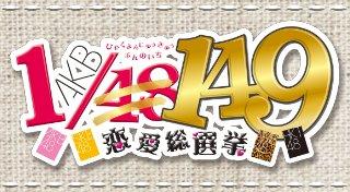 AKB 1-149: Love Election Trophy List Banner