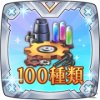 100 items challenge