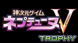 Ultra Dimension NeptuneV Trophy List Banner