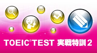 Next Education: Toeic Test 2 Trophy List Banner