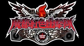 Mato Kurenai Yuugekitai: Daybreak Special Gigs Trophy List Banner