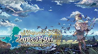 Atelier Firis: The Alchemist of the Mysterious Journey Trophy List Banner