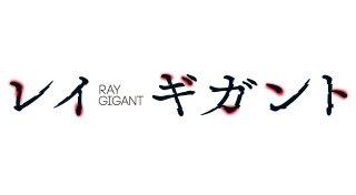 RAYGIGANT Trophy List Banner