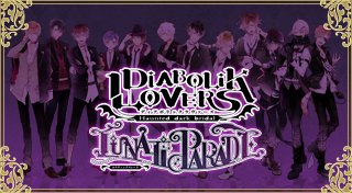 DIABOLIK LOVERS LUNATIC PARADE Trophy List Banner