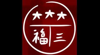 Mahjong Deluxe 3 Trophy List Banner