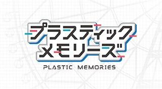 Plastic Memories Trophy List Banner