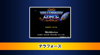 Arcade Archives TERRAFORCE Trophy List Banner