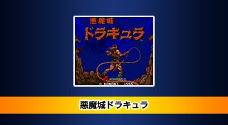 Arcade Archives Haunted Castle Trophy List Banner