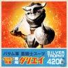 Bokosuka 4200m Run Award