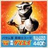 Bokosuka 4400m Run Award