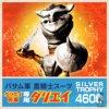 Bokosuka 4600m Run Award