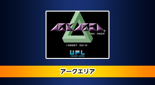 Arcade Archives Ark Area Trophy List Banner