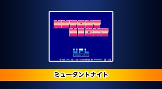 Arcade Archives Mutant Night Trophy List Banner