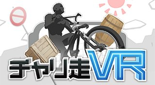 BikeRiderVR Trophy List Banner