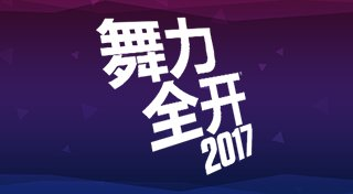 Just Dance 2017 China Trophy List Banner
